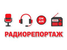Радиорепортаж
