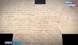 На сайте областного Госархива опубликованы письма фронтовиков-ивановцев